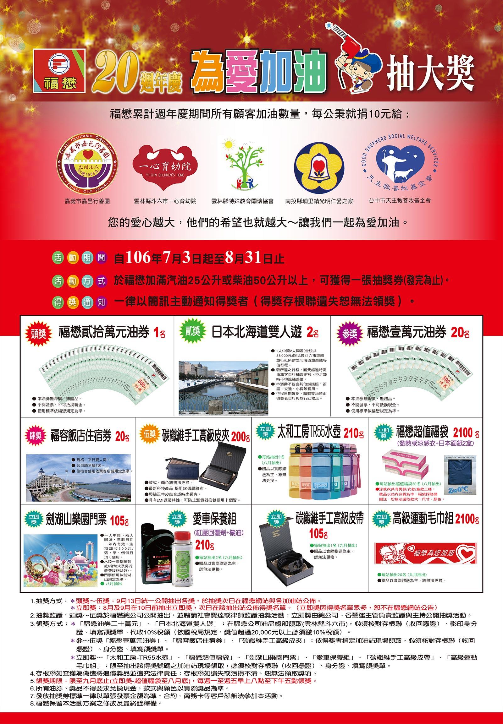 福懋加油站20周年庆活动海报
