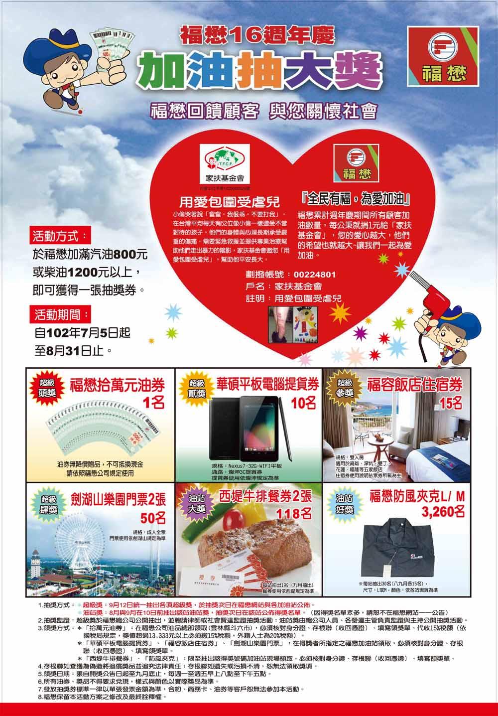 活动海报.; 福懋加油站16周年庆抽奖得奖名单公布;; 海报dm